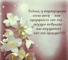 αυτό........ Greek Words, Greek Quotes, Life Quotes, Inspirational Quotes, Wisdom, Letters, Thoughts, Writing, Sayings