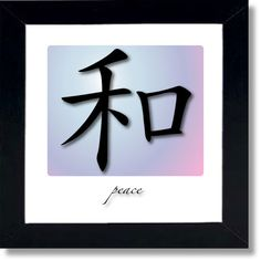 We've included a little of both in our Chinese symbols for words artwork and decor, to make your selection a breeze.