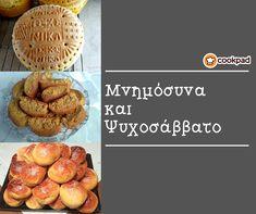 Sausage, Greece, Traditional, Blog, Recipes, Greece Country, Sausages, Blogging