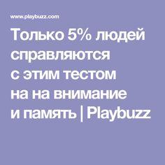 Только5% людей справляются сэтим тестом нанавнимание ипамять | Playbuzz