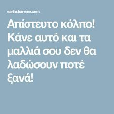 Απίστευτο κόλπο! Κάνε αυτό και τα μαλλιά σου δεν θα λαδώσουν ποτέ ξανά! My Beauty, Beauty Secrets, Beauty And The Beast, Health And Beauty, Beauty Hacks, Hair Beauty, Beauty Products, Hair Lotion, Health Fitness