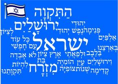 This wordle, Hatikvah, is Israel's national anthem. For more information, please email us at mailto:teachers or print the pdf from www. Israel Independence Day, National Anthem, Holy Land, Birthday Wishes, Language, Pdf, Culture, Holidays, My Love
