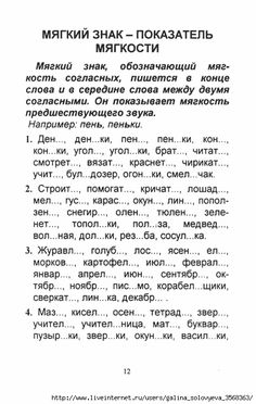 Math Equations, Writing, School, Russian Language, Russia, Schools, A Letter, Writing Process
