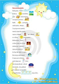 dreamskindergarten Το νηπιαγωγείο που ονειρεύομαι !: Ο ήλιος στα παιδικά ποιήματα Speech And Language, Kindergarten, Crafts For Kids, Poems, Therapy, Night, School, Aliens, Classroom Ideas