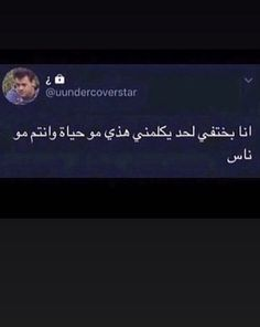 Funny Study Quotes, Funny Dating Quotes, Movie Quotes, Arabic Memes, Funny Arabic Quotes, Funny Science Jokes, Funny Memes, Blue Aesthetic Grunge, Aesthetic Hair