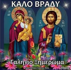 Holy Family, Good Morning Quotes, Anastasia, Wise Words, First Love, Spirituality, Movie Posters, Sagrada Familia, First Crush