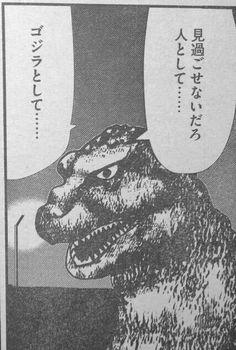見過ごせないだろ人として……ゴジラとして…… #レス画像 #comics #manga