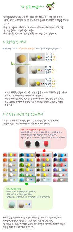 Skin colour - Color clay formulation - Application :: Naver blog