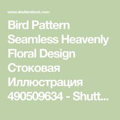 Bird Pattern Seamless Heavenly Floral Design Стоковая Иллюстрация 490509634 - Shutterstock