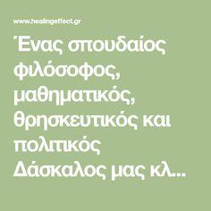 Ένας σπουδαίος φιλόσοφος, μαθηματικός, θρησκευτικός και πολιτικός Δάσκαλος μας κληροδότησε λόγια από χρυσάφι. Τα «Χρυσά Έπη». Ο Πυθαγόρας γεννήθηκε στη Σάμο το 580 π.κ.χ και από την παιδική του ηλικία εκδήλωσε μία ιδιαίτερη αγάπη για τη μάθηση. Για καλή του – και καλή μας – τύχη, ο πατέρας του, Μνήσαρχος, τον έπαιρνε μαζί του στα …