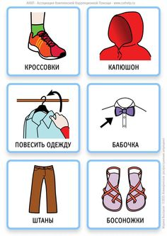 Картинки со словами How To Speak Russian, Learn Russian, Russian Language Learning, Project Board, School Projects, Kids Rugs, Teaching, Education, Words