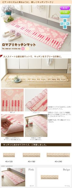 Piano Rose Kitchen Mat http://www.scroll-shop.com/product/PD93612/index.html
