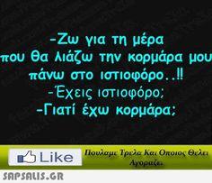 αστειες εικονες με ατακες Funny Vid, Stupid Funny Memes, Funny Stuff, Funny Greek, Life Philosophy, Greek Quotes, Just Kidding, True Words, Best Quotes