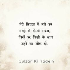 Best Picture For Poetry friendship For Your Taste You are looking for something, and it is going to tell you exactly what you are looking for, and you didn't find that picture. Here you will find the Hindi Quotes Images, Shyari Quotes, Hindi Quotes On Life, True Quotes, Words Quotes, Poetry Quotes, Poetry Hindi, Photo Quotes, Quotable Quotes