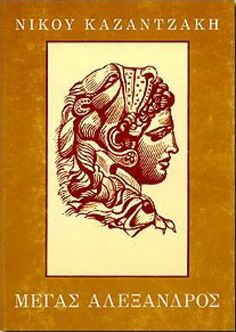 The cover of ''Alexander the Great'', a children's novel Martin Scorsese, Zorba The Greek, Alexandre Le Grand, Magnum Opus, Alexander The Great, Screenwriting, Novels, Writers, Comics