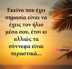 Feeling Loved Quotes, Love Quotes, Greek Quotes, True Words, Make You Feel, Life Is Good, Real Life, Clever, Mindfulness