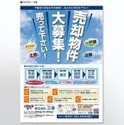 不動産買取 チラシ デザイン の画像検索結果 チラシ イベント チラシ ポスターデザイン