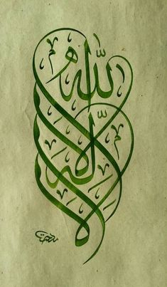 Arabisch The supplies you will need to get started are easy to find and not very expensive either. Bismillah Calligraphy, Arabic Calligraphy Design, Calligraphy Tutorial, La Ilaha Illallah, Alphabet, Islamic Wall Art, Arabic Art, Coran, Islamic Pictures