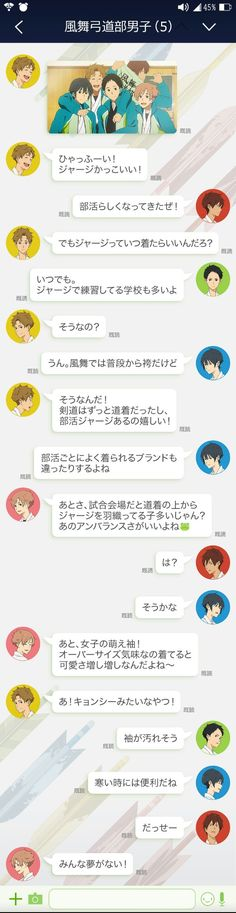 They had these special chatroom conversation for each episode on their website. I wish i could understand Japanese T T I Dont Like You, Otaku, Japanese, Anime, Conversation, Movie, Website, Quotes, Quotations