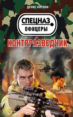 Военный детектив. Место действия - Чечня.  скачать книгу: http://writerkozlovdenis.ru/shop/kontrrazvedchik/