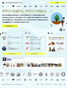 東京のwebサイト制作会社(ホームページ制作)|スマートデザインアソシエーション|SDA