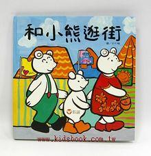 和小熊逛街:角色扮演立體遊戲書(絕版書) Peanuts Comics, Author, Illustration, Books, Livros, Illustrations, Writers, Livres, Book