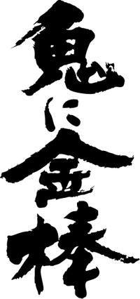 "Japanese proverb 鬼に金棒 oni ni kanabo ""The more Moors, the better victory."" (unbeatable advantage)"