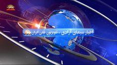 سیمای آزادی تلویزیون ملی ایران - ۱۰ خرداد  ۱۳۹۶  اخبار ايران وجهان از سيماى آزادى - تلويزيون ملى ايران