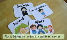 Κάρτες δημιουργικής αφήγησης έτοιμες για εκτύπωση         -          ΗΛΕΚΤΡΟΝΙΚΗ ΔΙΔΑΣΚΑΛΙΑ