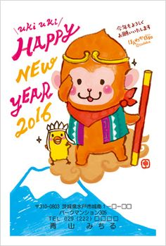 Year of the Monkey 2016/Greeting card