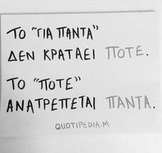 Life Thoughts, Deep Thoughts, Qoutes, Life Quotes, Unique Quotes, Greek Quotes, Wise Words, Motivation, Notebook