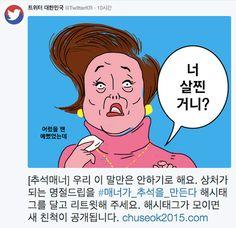트위터 내 추석 연관
