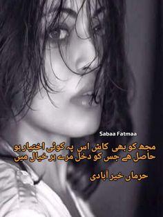 Urdu Poetry Romantic, Word 3, Urdu Words, We Movie, Deep Words, Loneliness, Sad Quotes, Party Wear, Dresses