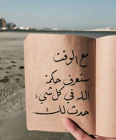 Poetry Quotes, Book Quotes, Words Quotes, Life Quotes, Sayings, Beautiful Arabic Words, Arabic Love Quotes, Islamic Quotes, Life Words
