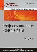 Скачать бесплатно книгу (журнал): Информационные системы (2-е издание)