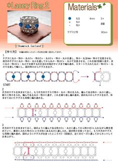 Beads Recipe[Lacery Ring2]