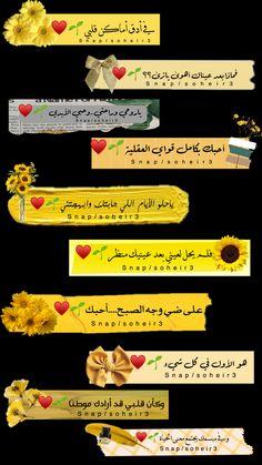 Short Quotes Love, Love Smile Quotes, Love Quotes Photos, Cover Photo Quotes, Love Husband Quotes, Picture Quotes, Beautiful Quran Quotes, Quran Quotes Love, Beautiful Arabic Words