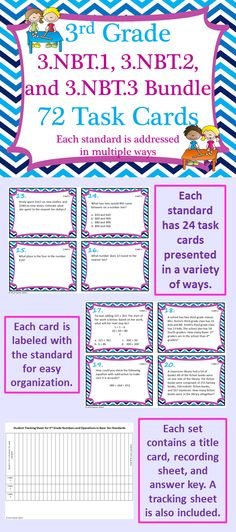 Exit tickets for third grade common core math standards all numbers task card bundle for third grade 3nbt1 3nbt3 fandeluxe Gallery
