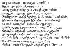 Tamil Culture - Contribution to World Civilisation - தமிழ் கலாச்சாரம், தமிழ் கலை