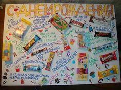 Плакат на день рождения своими руками со сладостями подруге
