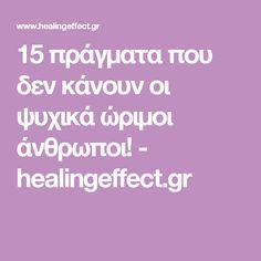 15 πράγματα που δεν κάνουν οι ψυχικά ώριμοι άνθρωποι! - healingeffect.gr Psychology, Health, Psicologia, Health Care, Salud