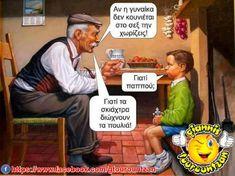 Greek, Jokes, Baseball Cards, Woman, Funny, Husky Jokes, Memes, Women, Funny Parenting