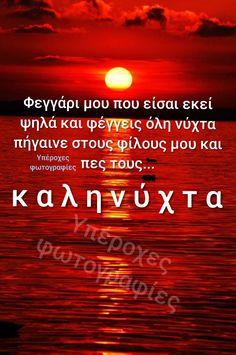Good Night Quotes, Beautiful