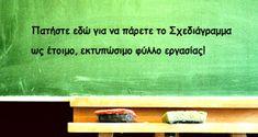 Dyslexia at home: Μαθαίνοντας την Ιστορία σε παιδιά με Δυσλεξία! Στρατηγική απομνημόνευσης 5 στοιχείων Chevrolet Logo, Pdf, Education, Logos, Logo, Onderwijs, Learning