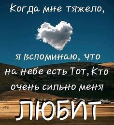 Russian Quotes, Romantic Poems, Christian Cards, Biblical Verses, Clever Quotes, Good Morning Greetings, God Prayer, Wise Quotes, Beautiful Words