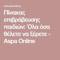 Πίνακας επιβράβευσης παιδιών: Όλα όσα θέλετε να ξέρετε - Aspa Online