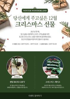 크리스마스 디자인 / 크리스마스 포스터 / 디자인 템플릿 / 포스터 템플릿 / 포스터 디자인 / 편집 디자인 / 망고보드 Food Web Design, Online Web Design, Page Design, Layout Design, Bunting Design, Korea Design, Event Banner, Promotional Design, Website Layout