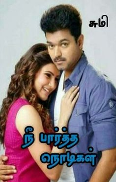 Read நொடி 1 from the story நீ பார்த்த நொடிகள் by foodie_luvr (அர்ஷ்) with reads. Romantic Novels To Read, Romance Novels, Novel Wattpad, Read Novels Online, Tamil Stories, Free Books To Read, Popular Stories, Reading Online, Thriller