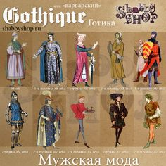 Мужская одежда готика Medieval Fashion, Medieval Clothing, Antique Clothing, Gothic Fashion, Vintage Fashion, Mode Costume, Costume Shop, Historical Costume, Historical Clothing