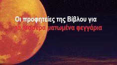 Αποκ. 6:12 Και είδον, ότε ήνοιξε την σφραγίδα την έκτην, και ιδού, έγεινε σεισμός μέγας, και ο ήλιος έγεινε μέλας ως σάκκος τρίχινος και η σελήνη έγεινεν ως αίμα, Blood Moon, Planets, Celestial, Movie Posters, Film Poster, Billboard, Film Posters